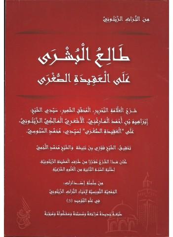- Tâla3 el bochrâ 3alâ el3aqida assughrâ - طالِعُ الْبُشْرَى عَلَى الْعَقِيدَةِ الصّغْرَى