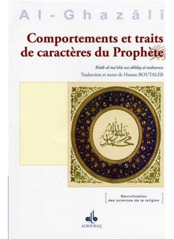 Comportements et traits de caractères du Prophète- kitâb al mâ'icha wa akhlaq an-nubuwwa-  de l'imam Abû Hâmid al Ghazâlî