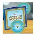 CD - Al Qaidah Al Nurania (2CD)