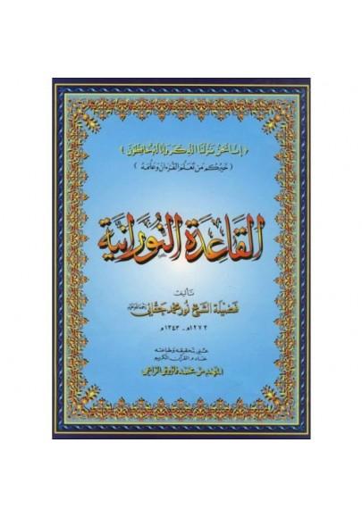 al-qaida annouranya - La regle Nouraranya ( petit format)
