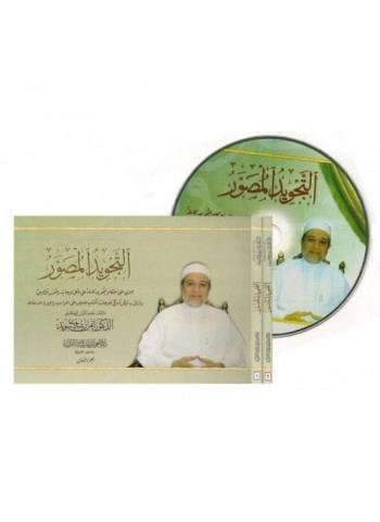 l tajwid aAlmoussawar - Dr Ayman Soueid - 2 Volumes + 1 CD-rom Dar alghouthani التجويد المصور