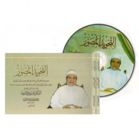 Al-tajwid Almoussawar - Dr Ayman Soueid - 2 Volumes + 1 CD-rom Dar alghouthani التجويد المصور