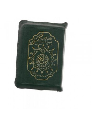 Coran Al-Tajwid (Lecture Hafs) - Format poche - avec fermeture éclair