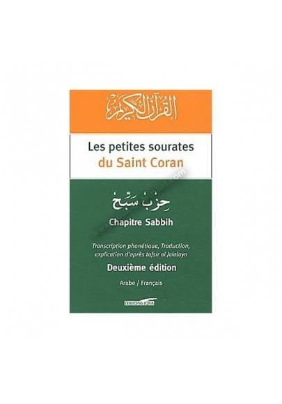 Les petites sourates du Saint Coran- chapitre Sabbih