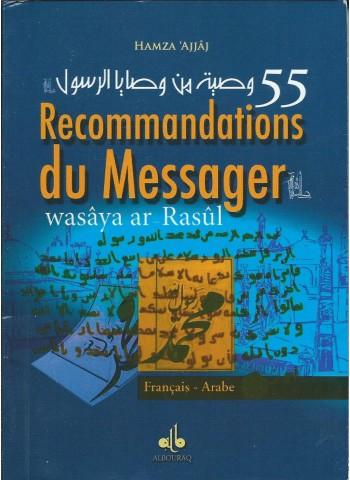 """55 recommandations du Messager """"saws"""". arabe-français.   وصية من وصايا الرسول"""