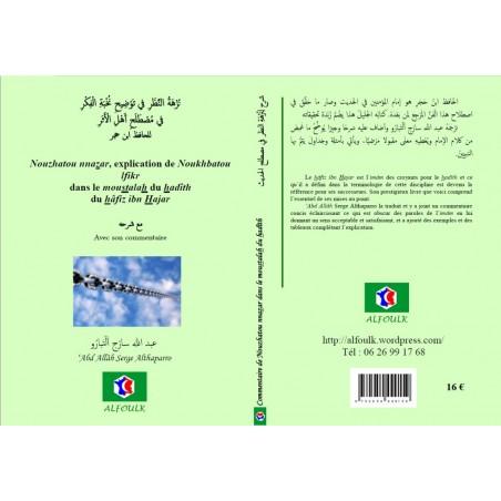 Nouzhatou nnazar, explication de Noukhbatou lfikr dans le moustalah du hadith du hafiz ibn Hajar