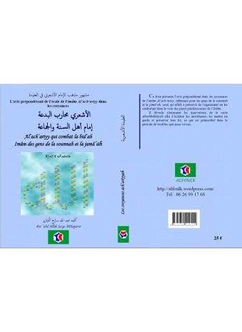 Alachariyy qui combat la bid'ah imam des gens del a sunnah et lla jamâ'ah