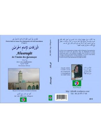 Awaraqat de l'Imam des Haramayn