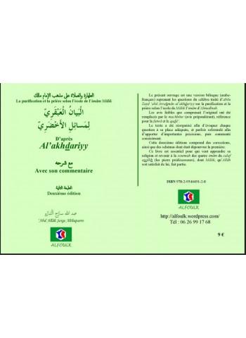 La purification et la prière selon l'école de l'Imam Malik d'après Al-Akhdhariyy  avec son commentaire
