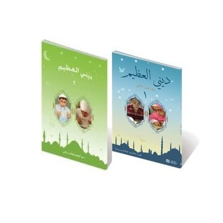 مجموع كتب اطفال : ديني العظيم ١ و ٢
