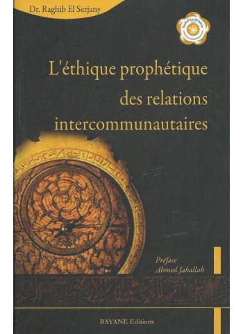 L'éthique prophétique des relations intercommunautaires - Raghib El Serjany - Bayane