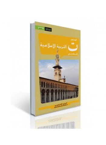 Manuel d'initiation à la religion islamique, Niveau Préparatoire