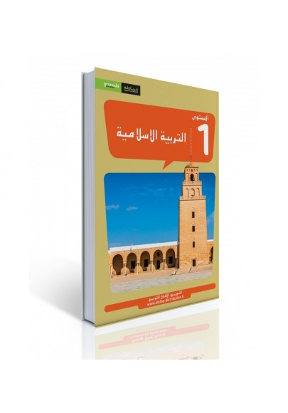 Manuel d'initiation à la religion islamique, niveau A1