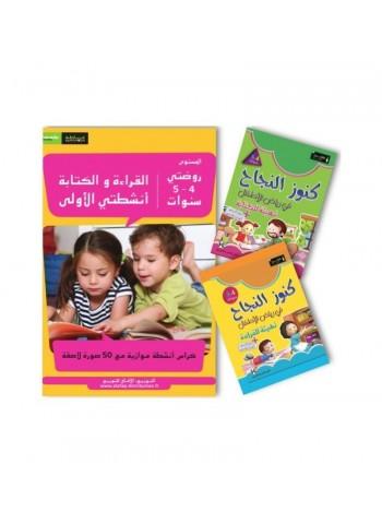 """Pack 3 livres """"Apprendre la lecture et l'écriture de la langue arabe"""" Niveau Maternelle (3-4 / 4-5 ans)"""