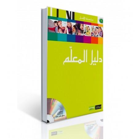 Guide de l'Enseignant « EL AMEL »
