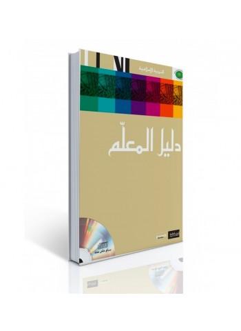 Guide de l'Enseignant « ÉDUCATION ISLAMIQUE »