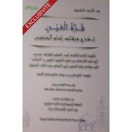 قرة العين لشرح ورقات إمام الحرمين