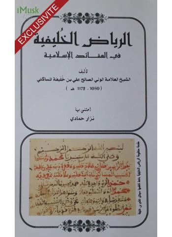 الرِّيَاض الخُلَيْفِيَّة في العقائد الإسلامية