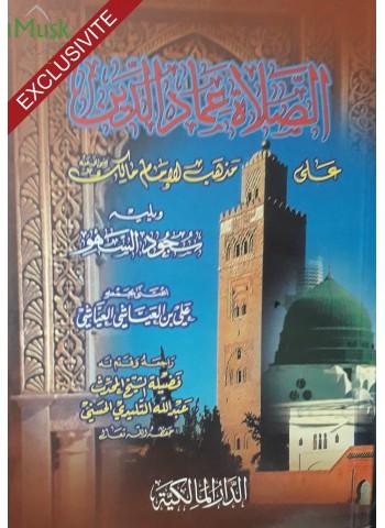 الصلاة عماد الدين : على مذهب الإمام مالك