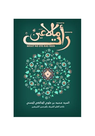 ما لا عين رأت - السيد محمد بن علوي المالكي الحسني