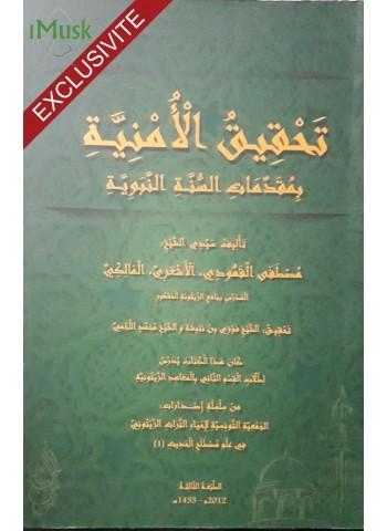 تحقيق الأمنية بمقدمات السنة النبوية في علم مصطلح الحديث للشيخ محمد القمودي
