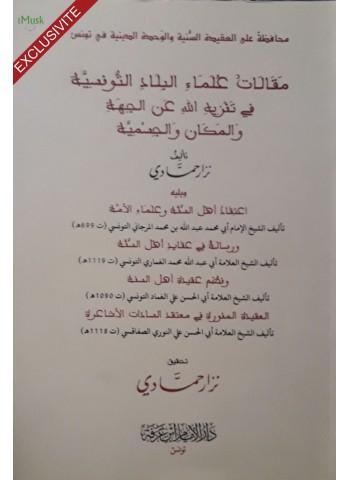 مقالات علماء البلاد التونسية في تنزيه الله عن الجهة والمكان والجسمية