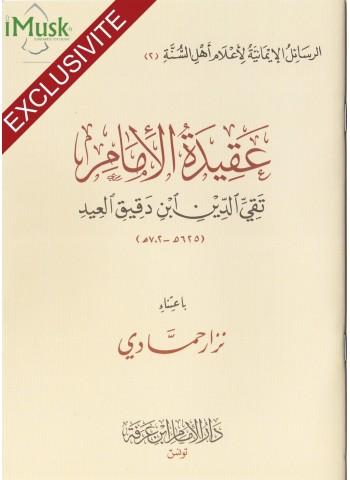 عقيدة الإمام