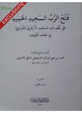 فتح الرب المجيد الحميد على نظم عبدالمجيد الأزهري الشرنوبي فى عقائد التوحيد