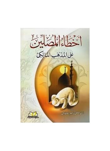 أخطاء المصلين على المذهب المالكي