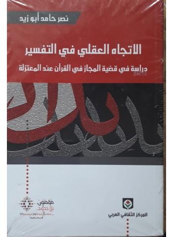 الاتجاه العقلي في التفسير: دراسة في قضية المجاز في القرآن عند المعتزلة