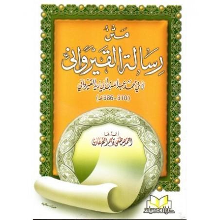 متن رسالة القيرواني أبو محمد عبد الله بن أبي زيد القيرواني