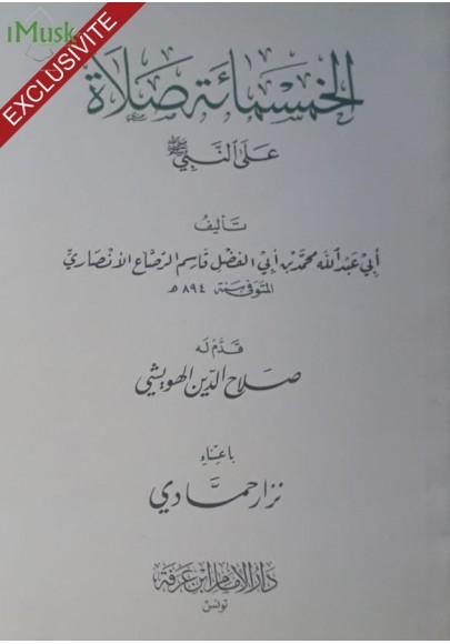 الخمسمائة صلاة علي النبي -صلي الله عليه وآله وسلم
