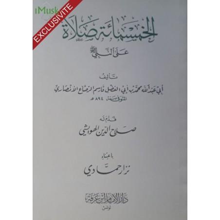 الخمسمائة صلاة علي النبيﷺلمحمد أبي الفضل الرصاع الانصاري