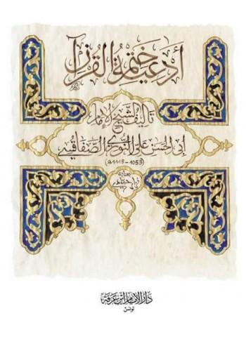 أدعية ختم القرآن
