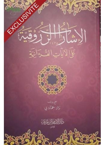 الإشارات الزروقية على الآيات القرآنية