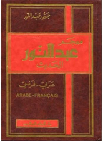 Abdelnour al-Hadith (contemporain) / Arabe-Français / Gd Format