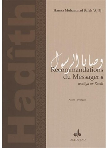 Recommandations du Messager ﷺ