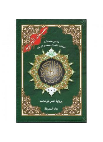 Coran (4 livrées) avec les règles de Tajwid (Hafs), Version Arabe - مصحف التجويد حفص, كلمات القرآن تفسير و بيان - 4 أجزاء -