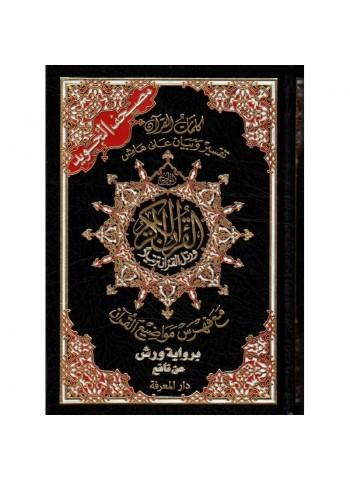 مصحف التجويد برواية ورش عن نافع - Coran avec règles de Tajwid (Warch), Version Arabe, Format Moyen