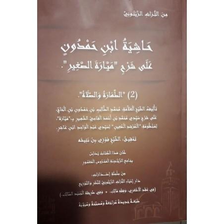 حاشية ابن حمدون على شرح ميارة جزء 2 فقه الطهارة و الصلاة