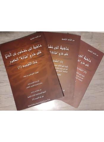 مجموع كتب حاشية ابن حمدون على شرح ميارة 3 أجزاء