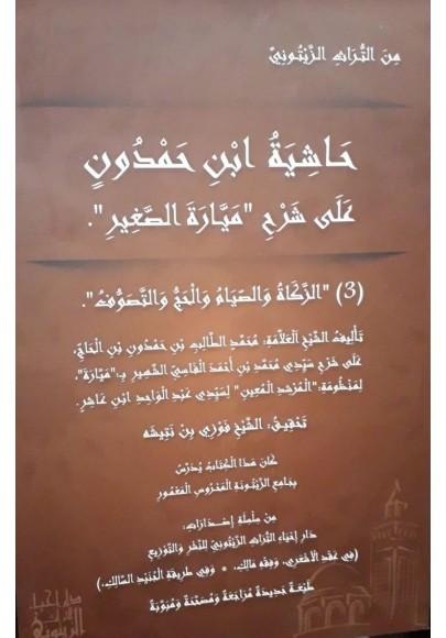 حاشية ابن حمدون على شرح ميارة جزء 3 فقه الزكاة و الصيام والحج