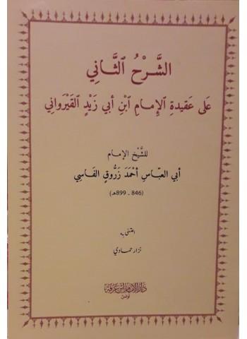 الشرح الثاني على عقيدة الإمام ابن أبي زيد القيرواني