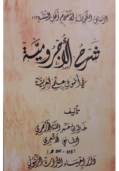 شرح الآجرومية في أصول علم العربية
