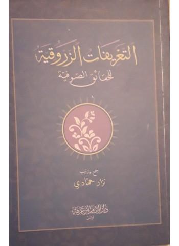 التعريفات الزروقية للحقائق الصوفية