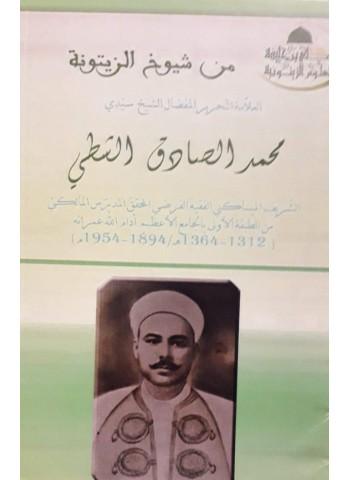 من شيوخ الزيتونة الشيخ سيدي محمّد الصّادق الشَّطِّي