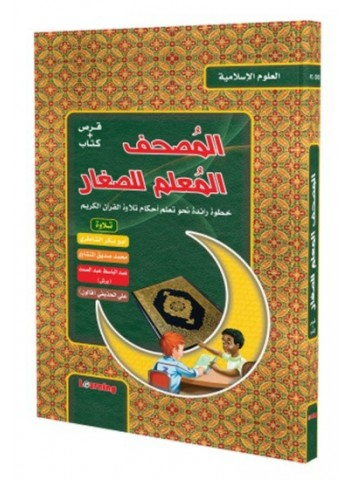 المصحف المعلم للصغار ؛ خطوة رائدة نحو تعلم أحكام تلاوة القرآن الكريم