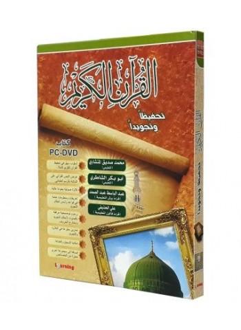 القرآن الكريم تحفيظاً و تجويداً