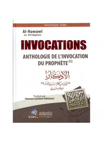Invocations - Anthologie de l'Invocation du Prophète ﷺ