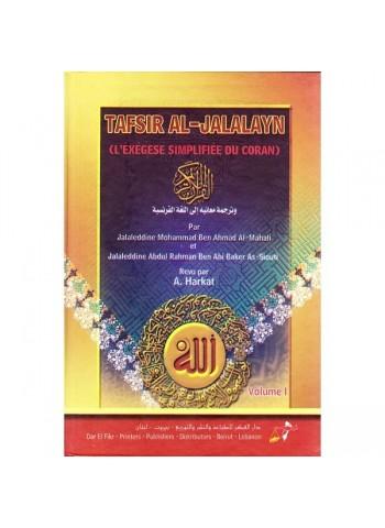 Tafsir Al Jalalayn - Exégèse simplifiée du Coran - 2 tomes